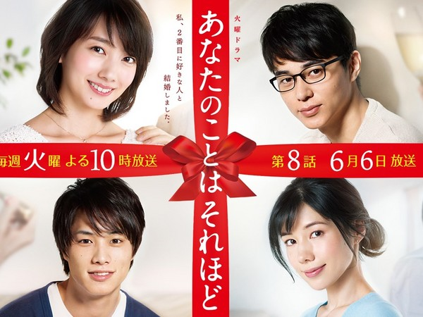 ▲波瑠春季日劇《其實並不在乎你》收視率飆新高。(圖/翻攝TBS官網、推特)