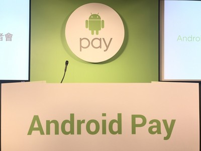 Andriod Pay上線! 祭兩大特色:Google Map與HappyGo