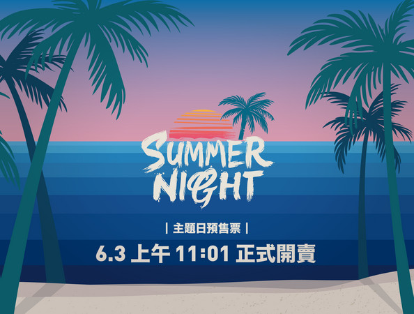 ▲富邦悍將「Summer Night」主題日票卷即將開賣。(圖/富邦悍將提供)