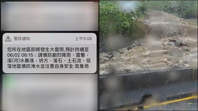 為何下大雨手機也會跳警報? 原來訊息分4種,急迫有差別