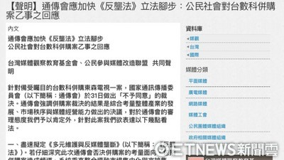 東森電視案遭否決 媒觀和媒改肯定NCC但盼反壟法儘速公布