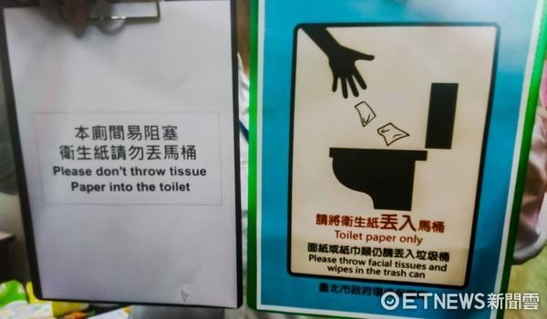 ▲衛生紙丟馬桶宣導公告。(圖/記者陳家祥攝)