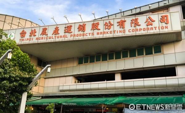 ▲台北農產公司。(圖/陳家祥記者攝)