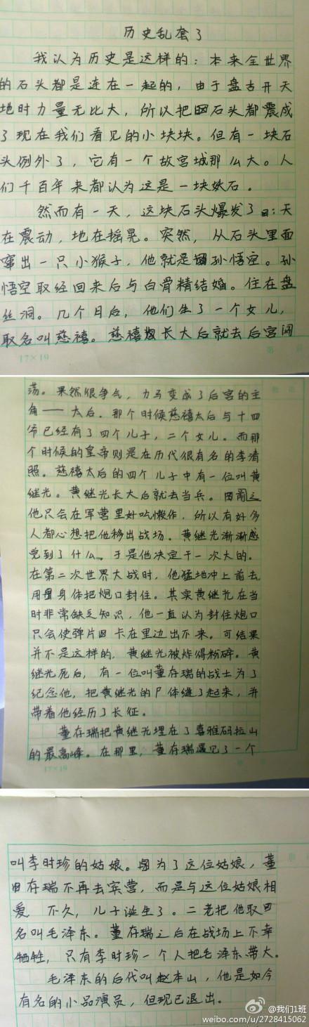 步步驚心,十四爺,孫悟空,白骨精,慈禧,歷史亂套了,微博,毛澤東,趙本山