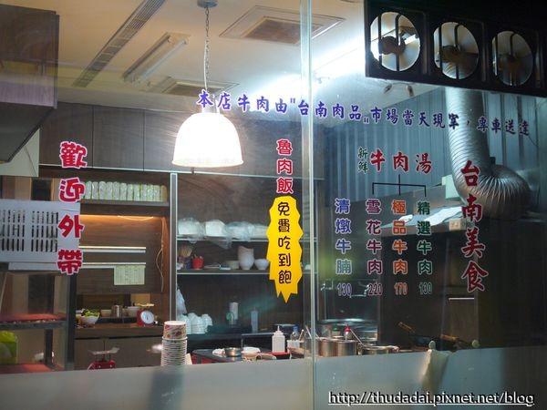 牛之屋台南溫體牛肉專賣店(圖/三高Sir)