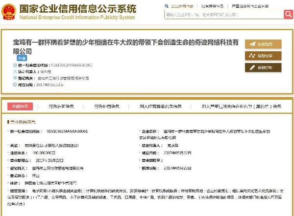 公司、註冊、中國大陸(圖/「國家企業信用資訊公示系統」網站)