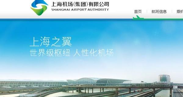 ▲▼上海機場。(圖/翻攝自上海機場官網)
