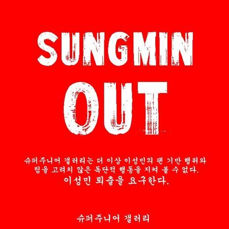 ▲「SUNGMIN OUT,Super Junior DC站不能再接受晟敏欺瞞粉絲及帶給團體傷害的行為,要求李晟敏退出。」(圖/翻攝自SJ DC後援站)