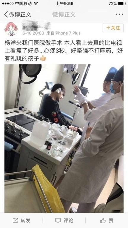 ▲楊洋醫院手術照曝光。(圖/翻攝自微博)
