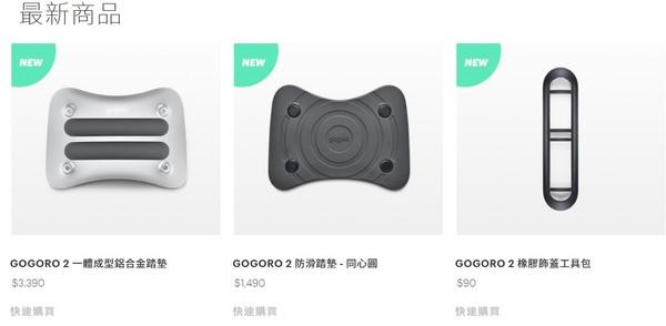 Gogoro2改裝大補品爭相出籠!原廠出品,警方別想抓(圖/翻攝自gogoro)