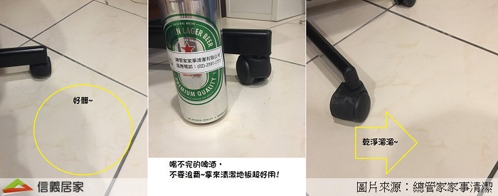 ▲可以利用喝不完的啤酒,將黏在地板上的髒污很輕鬆地去除。(圖/信義居家提供)
