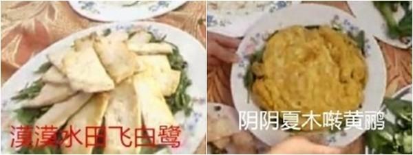 ▲《還珠格格》中的野餐菜餚。(圖/翻攝自微博)