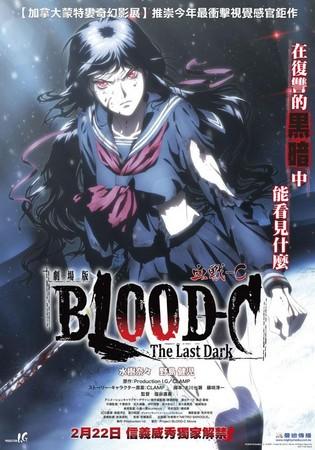 劇場 版 blood c 血戰 the last dark