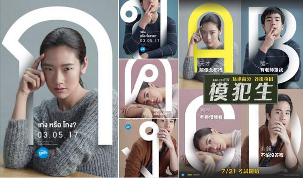 泰版、台灣版海報,各有不同味。