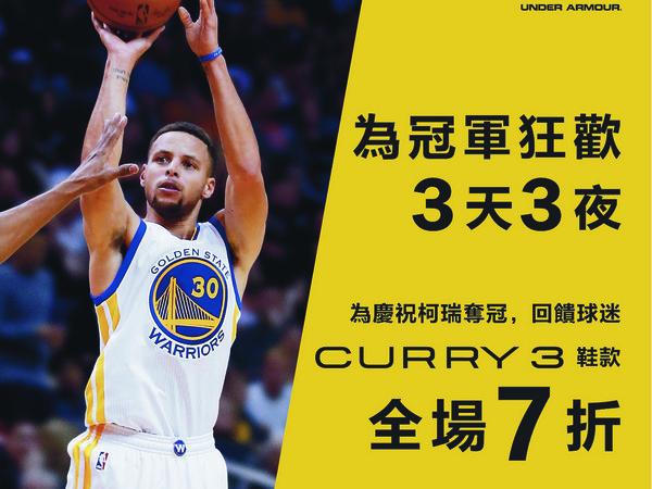 curry3鞋款全面7折(圖/品牌提供)