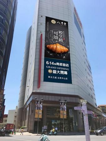 ▲殿堂級可頌 八月堂南部首店開幕。(圖/翻攝自八月堂粉絲專頁)