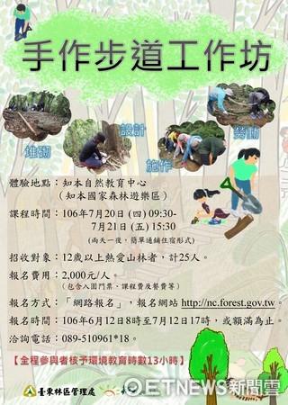 台東林區管理處知本自然教育中心,辦理兩天一夜「手作步道工作坊」。(圖/台東林管處提供)