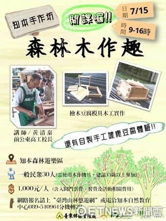 台東林管處將辦理「森林木作趣」活動,邀請在木工領域耕耘多年,私立公東高工前校長黃清泰先生擔任講師。(圖/台東林管處提供)