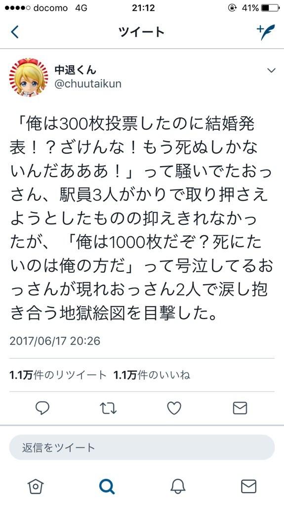 AKB偶像結婚太崩潰!300票男跳軌被1000票男阻止 兩男月台抱哭(翻攝自推特)