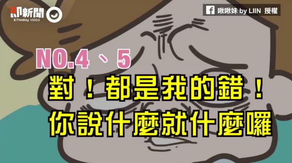 ▲引爆女友怒火的十大金句!(圖/翻攝自啾啾妹 by LIIN影片)