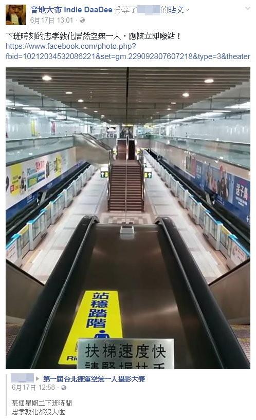 「音地大帝」發起「第一屆台北捷運空無一人攝影大賽」,要徵求「北捷攝影王」;有網友貼出一張忠孝敦化站空無一人的照片,指是下班時間拍攝,引起其他人討論到底是怎麼拍的?(圖/翻攝「音地大帝」臉書)