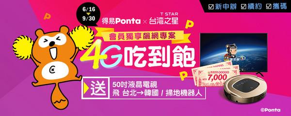 得易Ponta攜手台灣之星申辦門號送點數(圖/東森整合行銷提供)