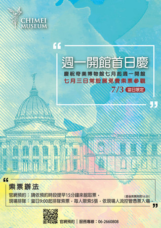 奇美博物館周一開館首日慶。(圖/奇美博物館提供)
