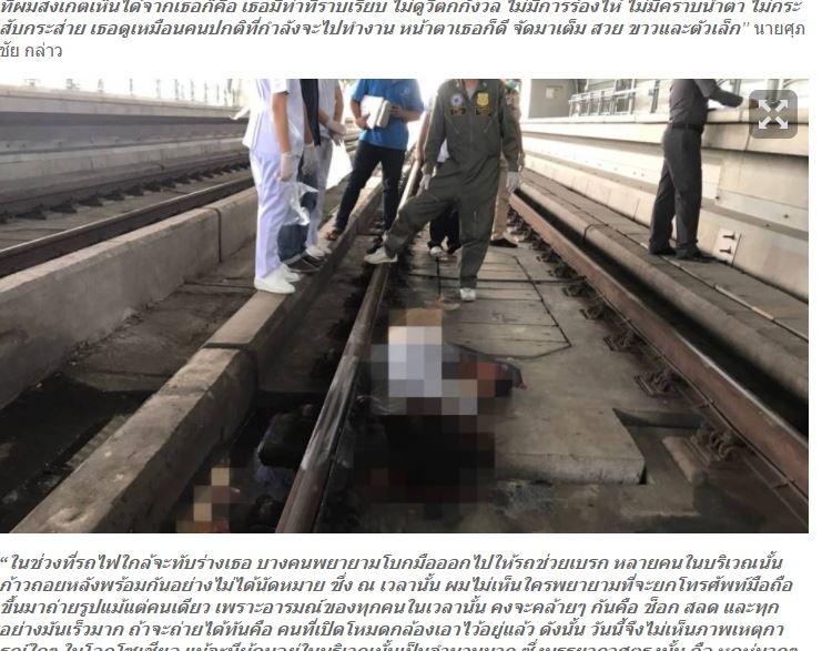 ▲▼1孕婦曼谷機場快線落軌遭輾斃。(圖/翻攝自www.thairath.co.th)