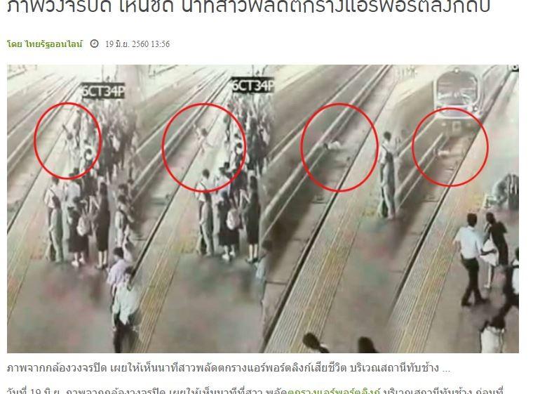 ▲▼▲▼1孕婦曼谷機場快線落軌遭輾斃。(圖/翻攝自www.thairath.co.th)