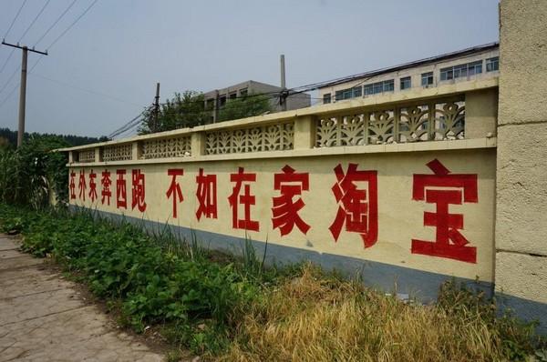 淘寶村(圖/資料照)