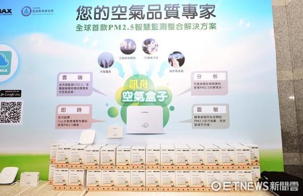 ▲桃園市政府與訊舟科技合作,設置AirBox空氣盒子監測空氣品質。(圖/桃園市政府提供)
