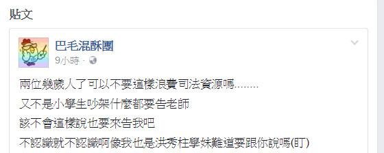 ▲巴毛因發表這則PO文,在館長直播中被點名。(圖/翻攝自「巴毛混酥團」)