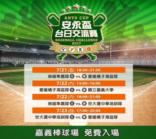 安永盃棒球交流賽七月開打。(圖/崇越隼鷹提供)