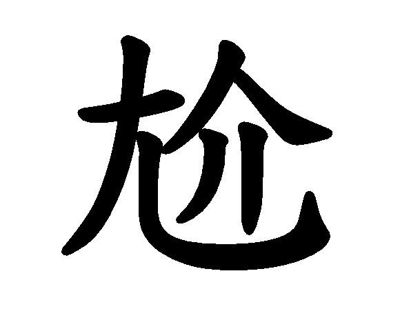 ▲▼大陸「尬」字新用法。(圖/記者戴榕萱攝)