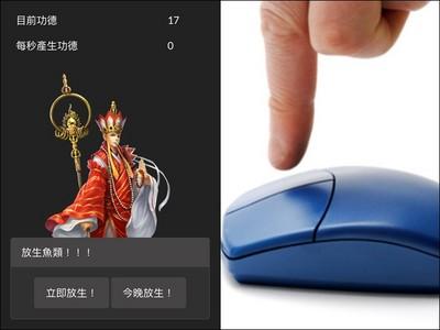 超舒壓「功德無量放生系統」 保證打開後滑鼠點不停