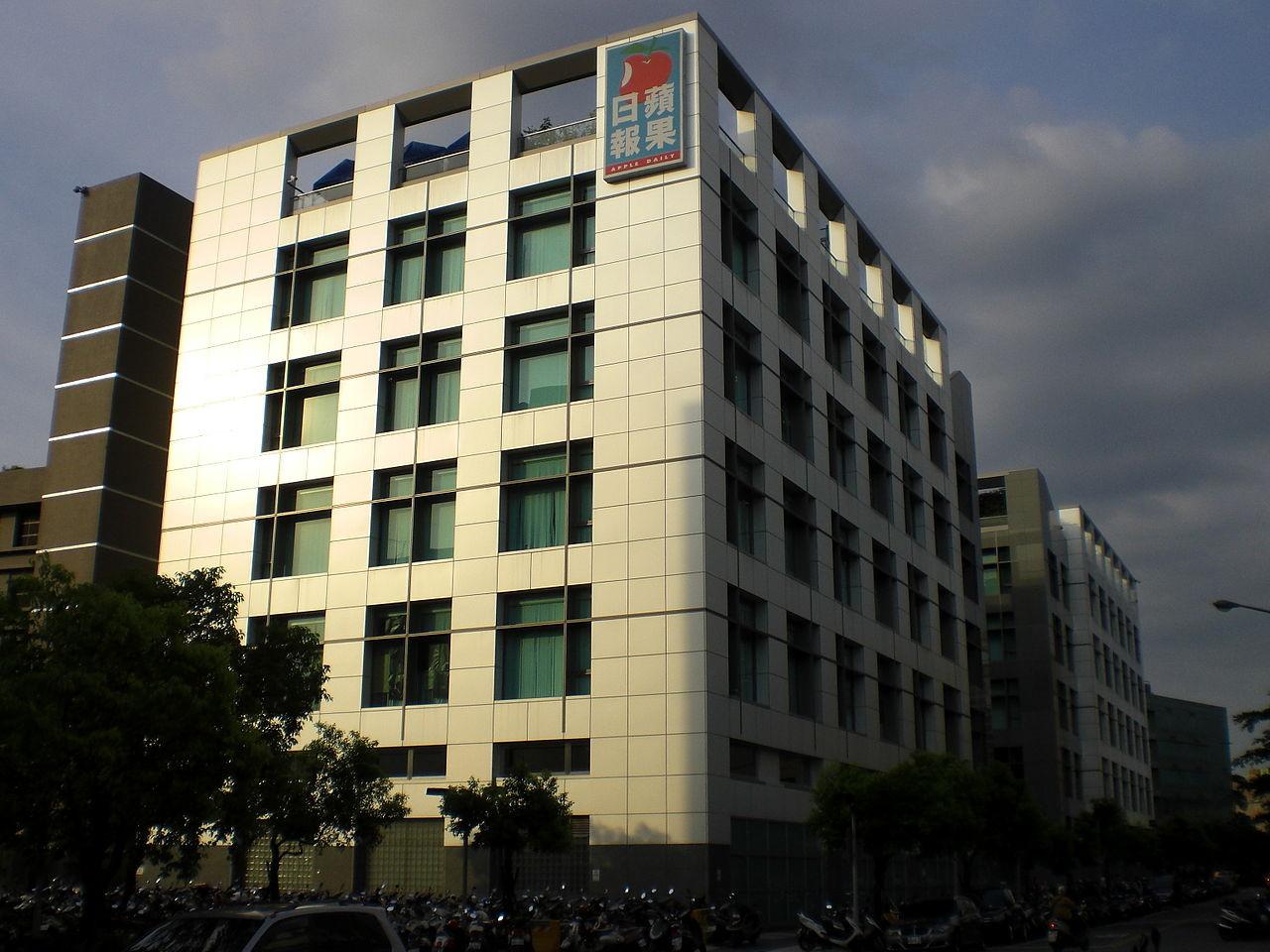 台灣《蘋果日報》總社(圖/翻攝Wiki/Solomon203 CC3.0)