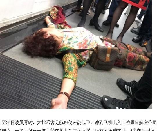 ▲▼香港航空飛北京HX312航班延誤近12小時,中國大媽賴在地上不走。(圖/翻攝自《環球網》)