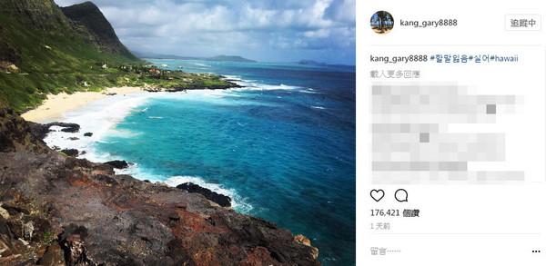 ▲Gary時隔2個月終於更新IG,貼出夏威夷旅遊的照片。(圖/翻攝自Gary IG)