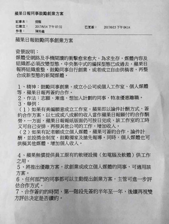 鼓勵旗下記者創業「新聞改外包」(圖/翻攝臉書)