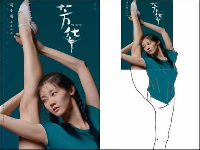 這張海報怪怪的......神人腦補:沒有屁股才能劈成這樣