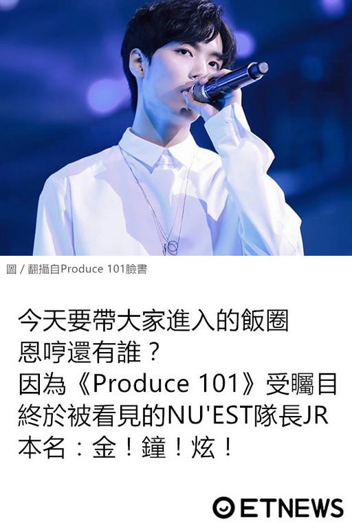 ▲《Produce 101》金鐘炫。(圖/翻攝自Produce 101臉書)