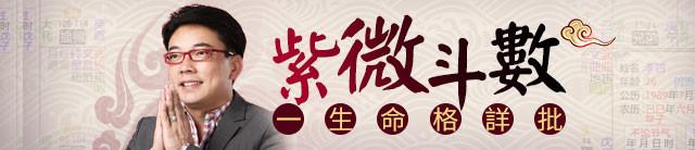 紫微斗數(圖/業者靈機文化提供)