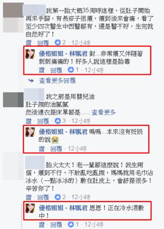 ▲優格姐姐懷胎6月全身癢抓到宮縮。(圖/翻攝自優格姐姐臉書)