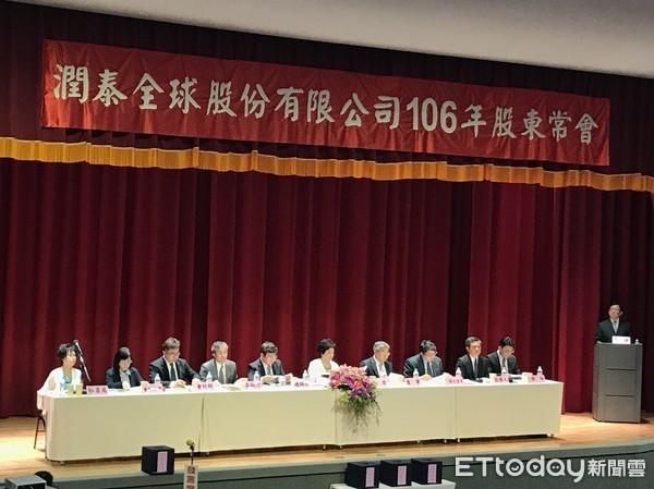▲潤泰全股東會上通過配發現金股利0.79元。(圖/記者陳佩儀攝)