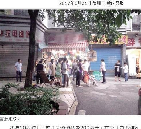 ▲▼ 重慶市10歲小學生從家中偷走200元(約新台幣900元)買玩具,他的媽媽卻是向店家退錢。(圖/翻攝自《重慶晨報》)