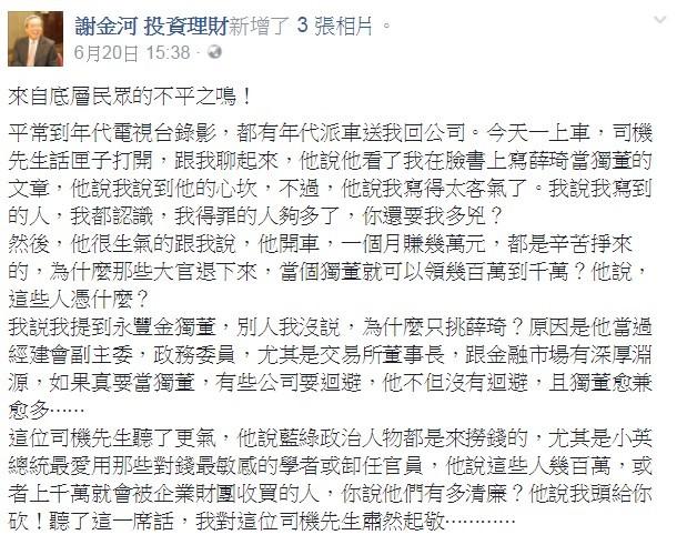 ▲▼永豐金弊案,讓謝金河在臉書上轉po出小黃司機對大官們的悲嘆。(圖/翻攝自「謝金河 投資理財」臉書)