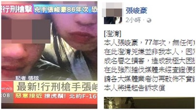 搞錯殺手臉書!電視台誤植同名張峻豪 朋友澄清「他只會殺雞」