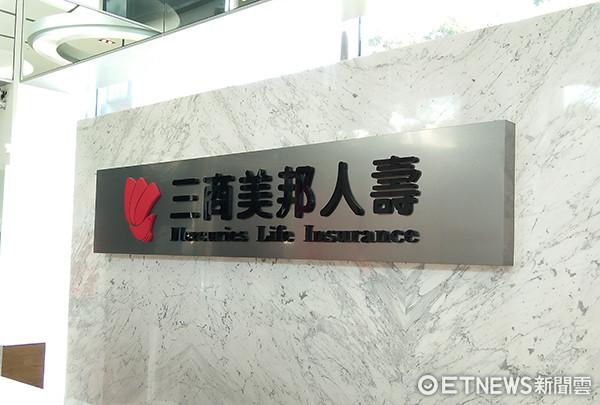 三商美邦人壽今召開股東會,宣布去年獲利成長5%,每股股利配0.92元。(圖/記者官仲凱攝)