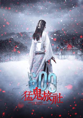緯來暑假電影《600猛鬼旅社》。(圖/緯來電影台提供。)
