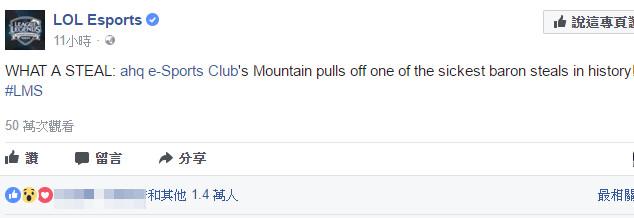 台灣電競就是爛?AHQ「史詩級偷巴龍」...老外嚇到自嘆不如(翻攝自FB/LOL ESPORT)